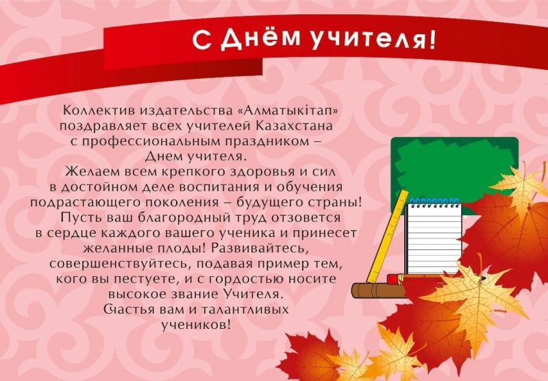 Поздравление учителю в 55 лет